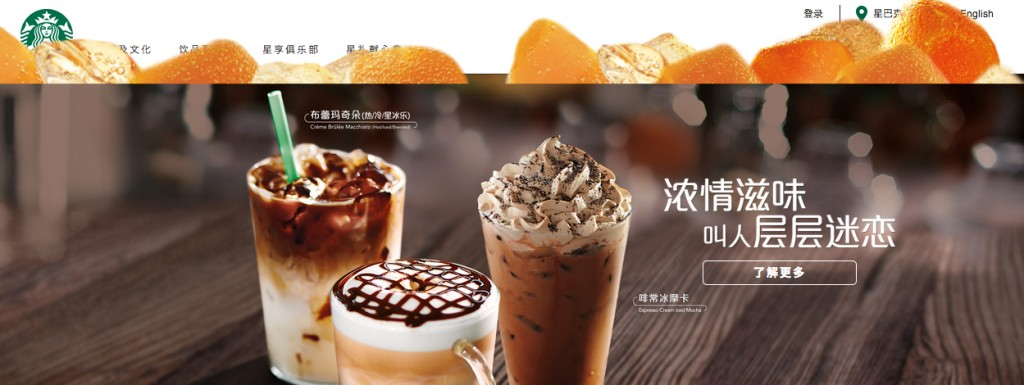china-starbucks11
