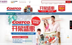 costco in china