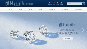 alibaba blue nile