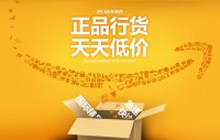 amazon on tmall2