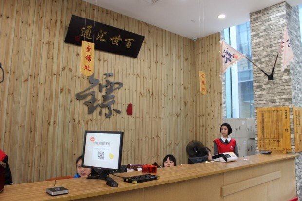 Alibaba's post office.