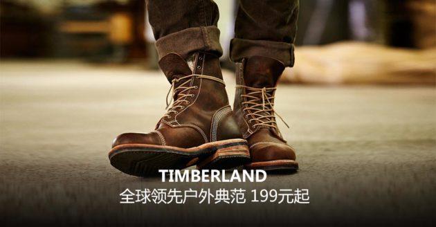 timerland-amazon